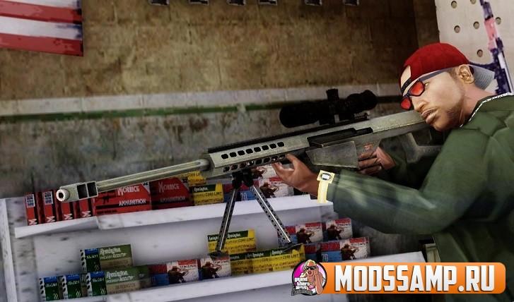 Сборник оружия от Alfa Team для GTA San Andreas
