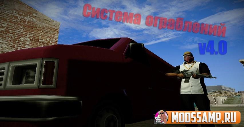Мод на Ограбления для GTA San Andreas