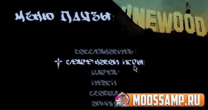 Граффити шрифт для GTA SAMP
