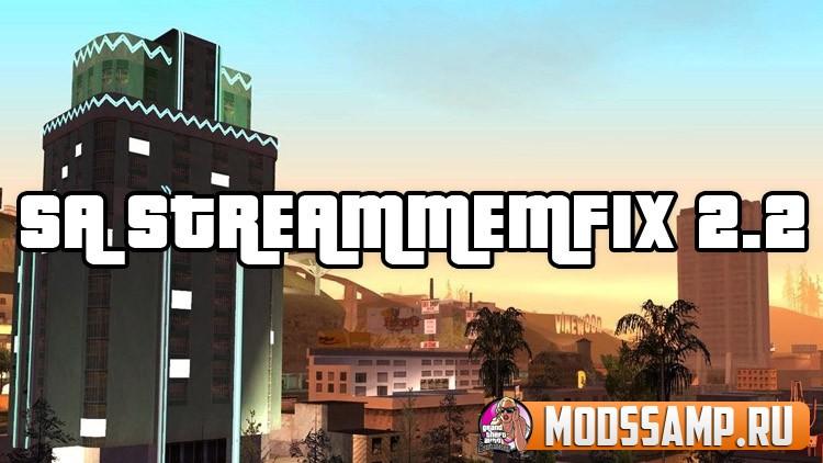 SA StreamMemFix 2.2 для GTA:SA