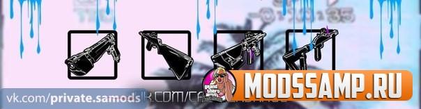 Качественный сборник оружия #2