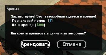 Скрипт Аренда транспорта
