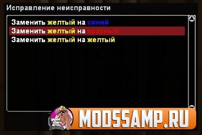 Скрипт Работа электрика