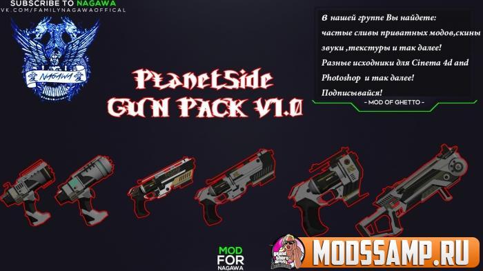 Оружие из PlanetSide
