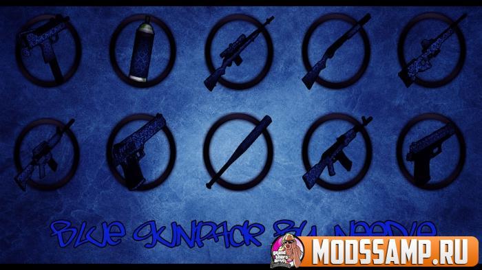 Синий набор оружия от NeeDle