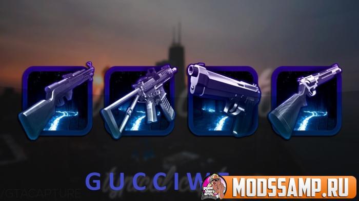 Набор оружия Gucciwe