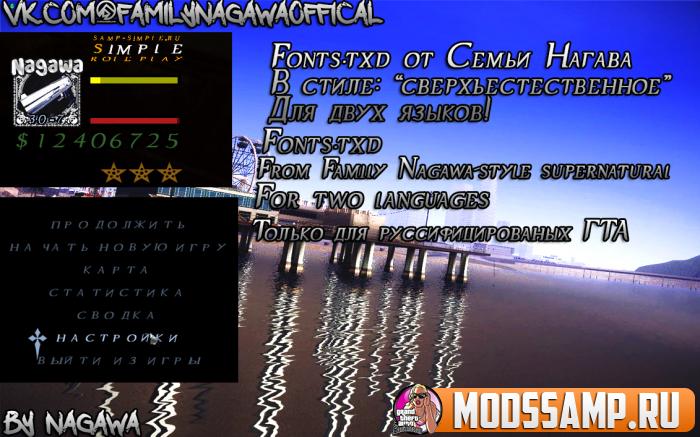 Шрифт Supernatural от Nagawa