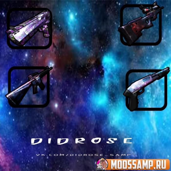 GunPack от DidRose