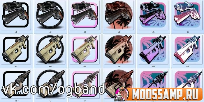 Пак оружия от банды OG