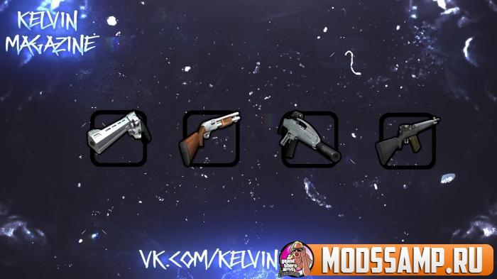Пак оружия от kelvinmagazine