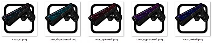 Glock в разных цветах
