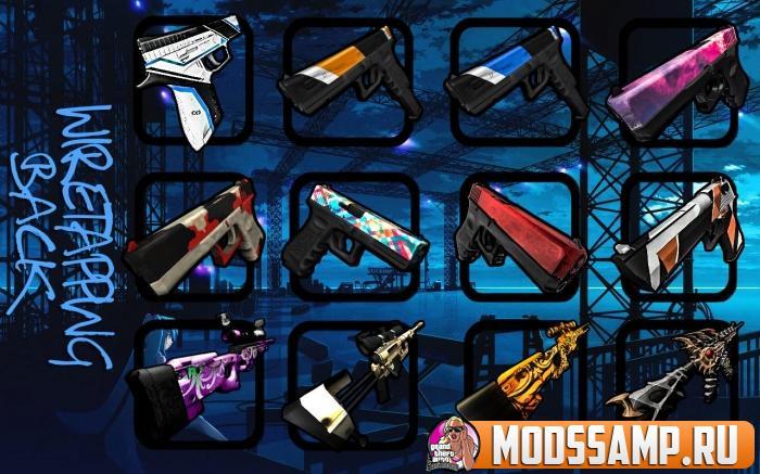 Набор оружия с раскрасками от lunarwp