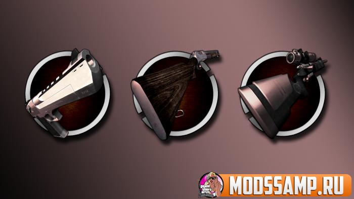 Хромовый набор оружия от fisteR