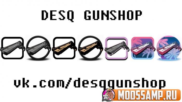 Deagle от desq gunshop