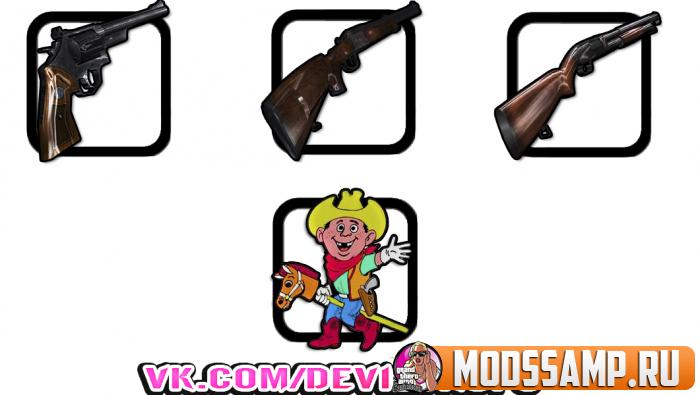 Ковбойский револьвер и дробаши