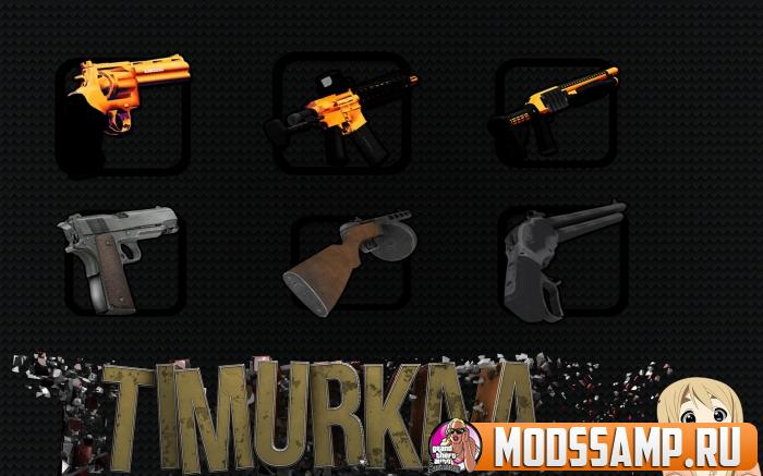 gunpack от Тимурки