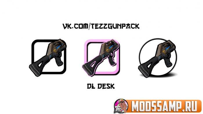 gunpack от tezz #5
