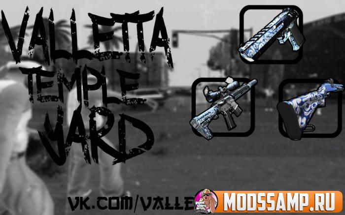 Пак оружия от VallettaTempleYard #2