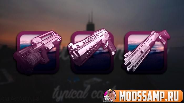 Gucciwe - Оружие и иконки