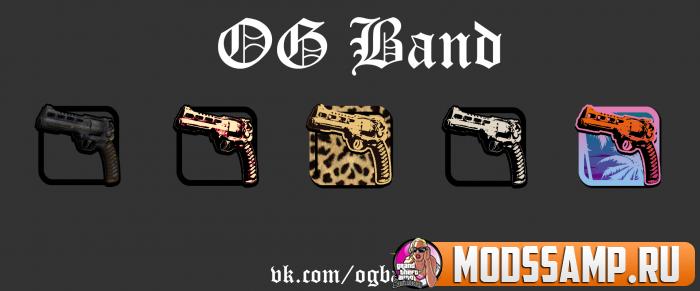 Пак оружия от банды OG #3