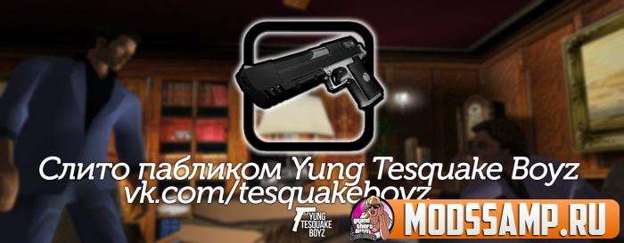 Deagle от yung tesquake boyz