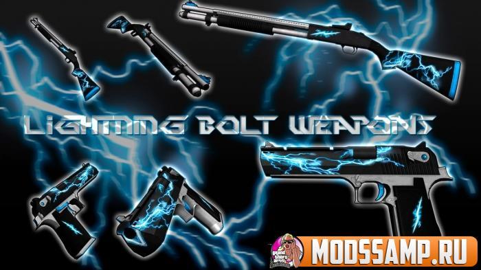 Lightning weapons (оружие с рисунком молнии)