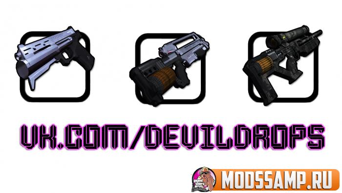 Gunpack от DVL