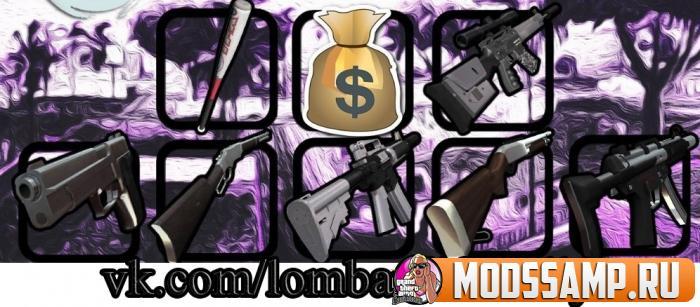 Gun Pack от Lombardi EMPIRIE