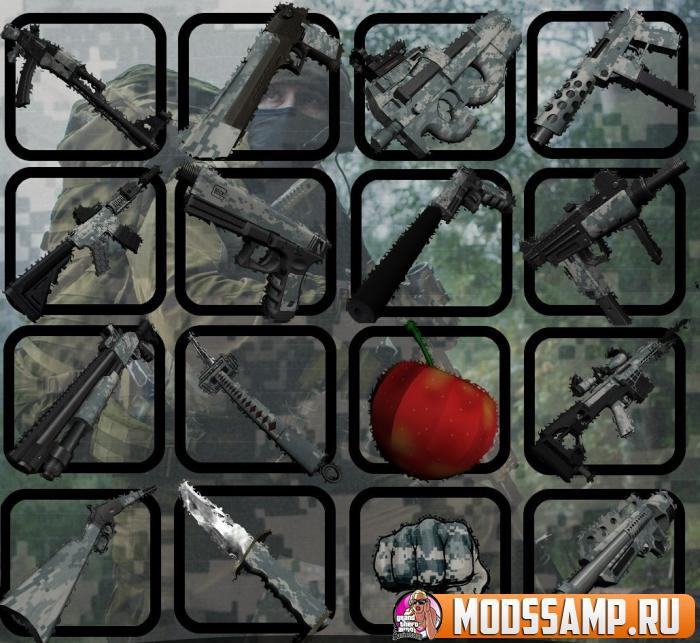 Пак оружия от mrs bl0ck43