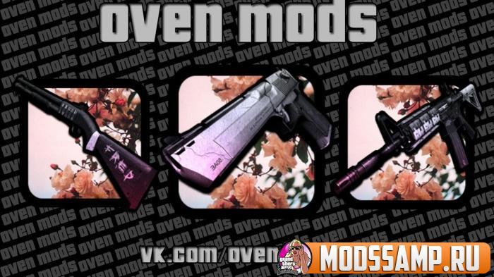 Оружие от OVEN MODS
