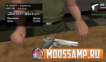 Сборник HD оружия для ГТА Сан Андреас