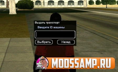 Скрипт Панель администратора