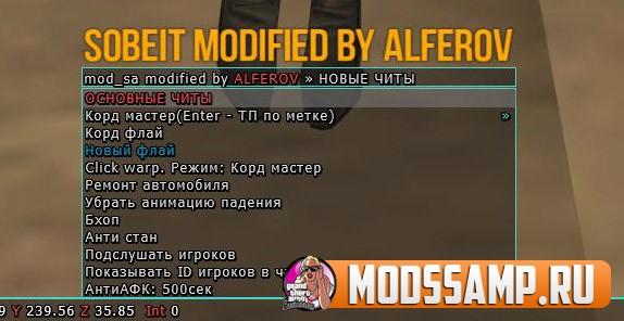 Скачать собейт 0.3.7 от ALFEROV на русском