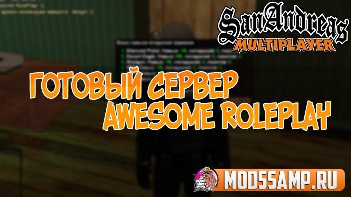 Готовый сервер Awesome RolePlay для SAMP 0.3.7