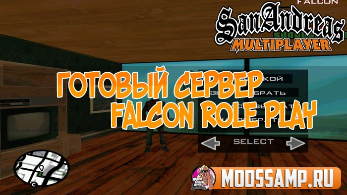 Готовый сервер Falcon Role Play [MySQL] для SAMP 0.3.7