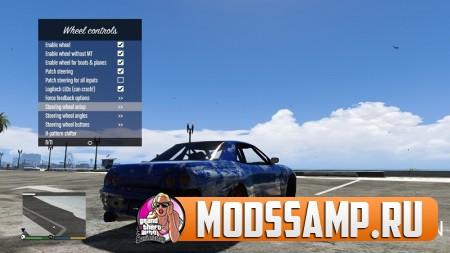 Механическая коробка передач и рулевое колесо для GTA 5