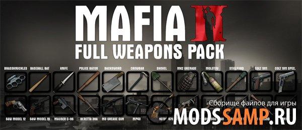Оружие из Mafia II