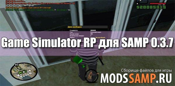 Готовый сервер Game Simulator RP 0.3.7