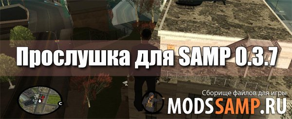 Клео скрипт Прослушивание игроков