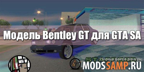 Модель Bentley GT