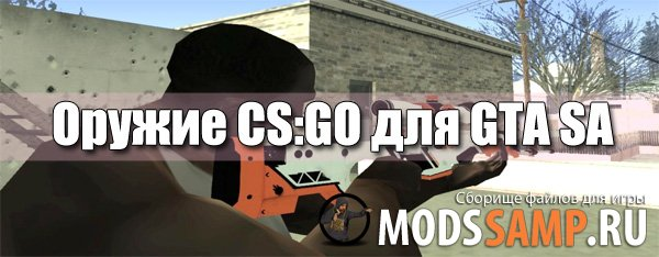 Оружие из CS GO